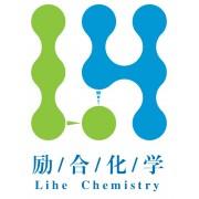 武汉励合化学新材料有限公司市场部