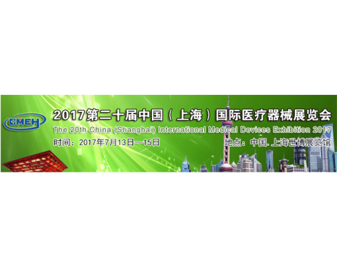 2017年上海国际医疗器械展览会