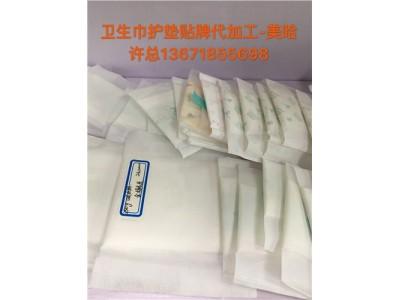 卫生巾贴牌生产代加工 护垫贴牌生产代加工 女性洗护液贴牌生产代加工 力姿供