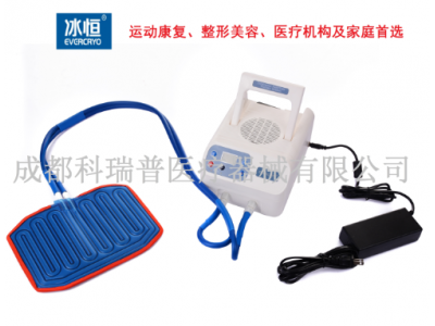 全自动冷热敷治疗仪