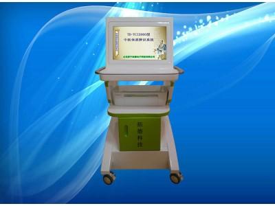 中医馆建设儿童青少年老年人中医体质辨识仪