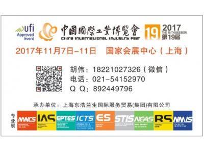 2017中国国际工业博览会第19接