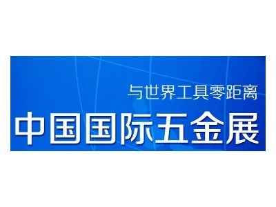 2017上海科隆五金展会