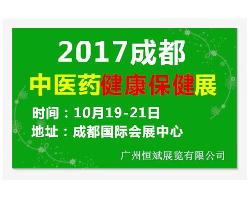 2017成都中医药养生保健品展