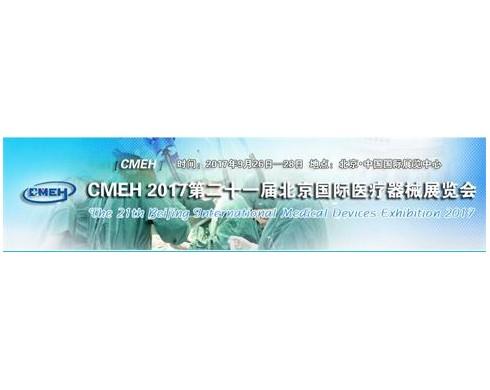 2017年二十一届北京医疗器械展览会
