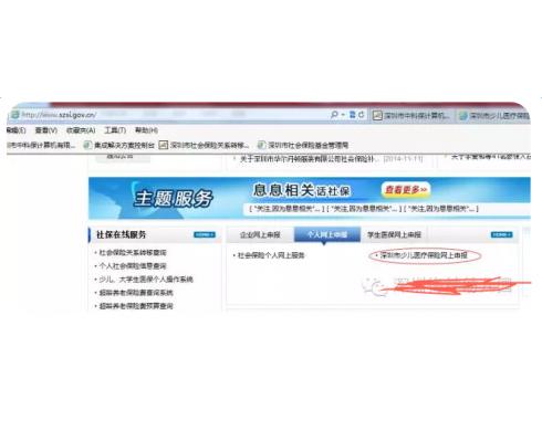 深圳少儿医保网上申报系统