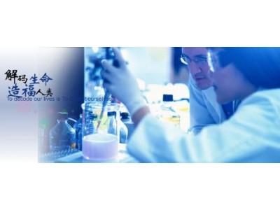 健康管理系列基因检测