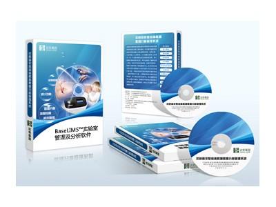 BaseLIMS™实验室管理及分析系统