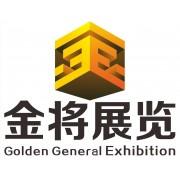 广州市金将展览服务有限公司