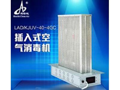 空气净化器 中央空调净化器 紫外线插入式空气净化消毒器