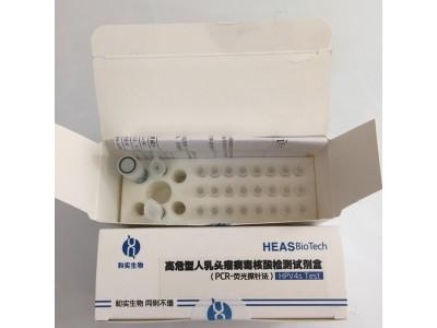高危型人乳头瘤病毒核酸检测试剂盒(PCR-荧光探针法)(商品名:4sHPV Test)