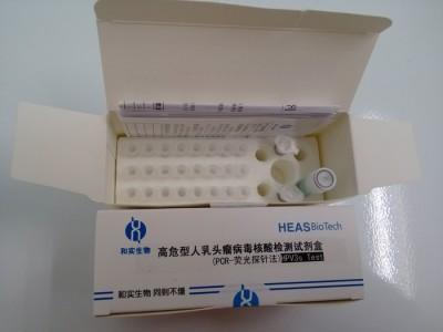 高危型人乳头瘤病毒核酸检测试剂盒(PCR-荧光探针法)(商品名:3sHPV Test)