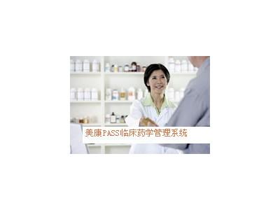 PASS临床药学管理系统