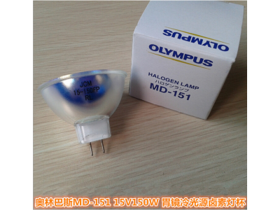 奥林巴斯胃镜灯泡MD-151
