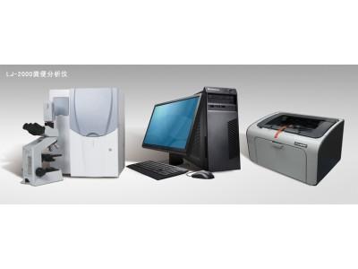 LJ-2000型粪便分析仪