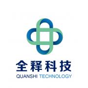 上海全释科技有限公司