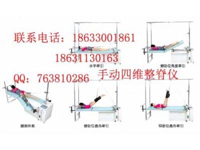 脊柱牵引康复治疗床JKF-IBS型手动四维整脊牵引仪18633001861