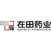 广东在田药业有限公司