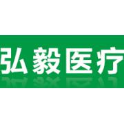 台山市弘毅医疗用品有限公司