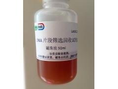 直接替换beckman Ampure XP核酸纯化试剂盒