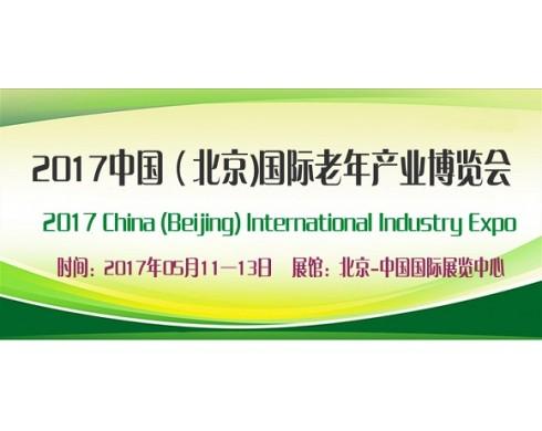 2017北京养老展(CBIAIE|北京老博会)