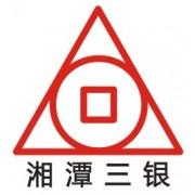 湘潭市三银离心机有限公司