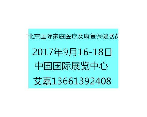 2017北京国际家庭医疗及康复保健展览会