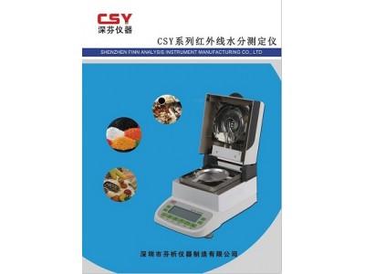 深芬仪器CSY-H5红外线水分检测仪
