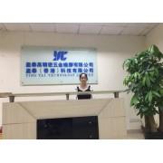 深圳市盈泰高精密五金橡胶有限公司