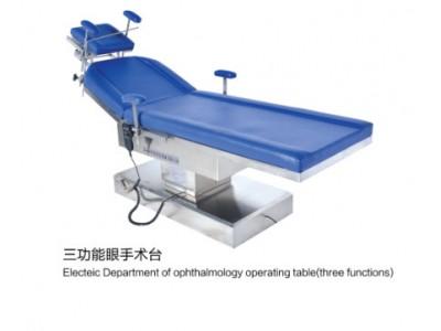 电动眼科手术床 多功能眼科手术床 升降平移手术床