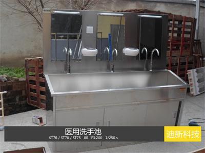 304优质洗手池 感应洗手池 手术洗手池  实验室洗手池