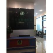 广州市体无忧健康管理有限公司