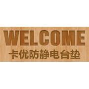 深圳市卡优静电科技有限公司