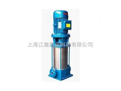 gdl系列立式多级泵厂家 优品出货