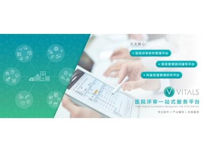 Vitas评审质量管理软件含辅导(细则1-6章)
