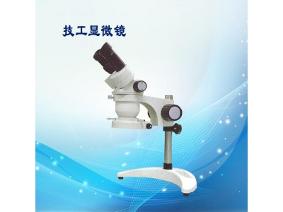 技工显微镜