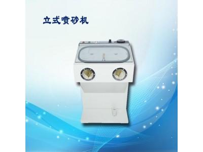 立式喷砂机/口腔齿科技工室设备/用于支架和烤瓷冠处