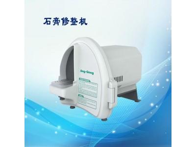牙科材料石膏修整机(树脂砂片)