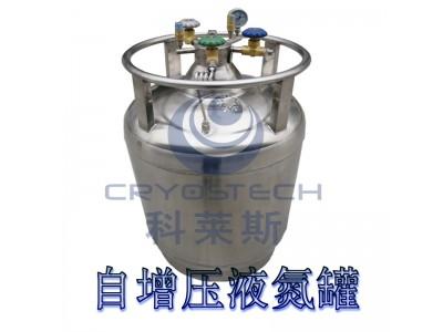 自增压液氮容器罐