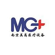 南京美高医疗设备有限公司