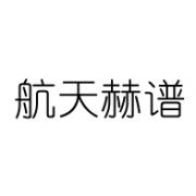 北京航天赫谱机械有限公司