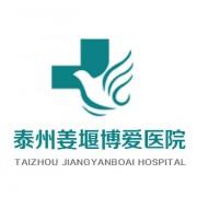 泰州姜堰博爱医院