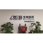 武汉贝尔卡生物医药有限公司