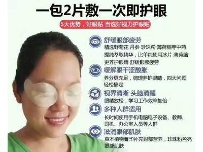 蒸汽眼罩 眼贴厂家招商 眼贴加工生产厂家 眼贴OEMODM贴牌定制