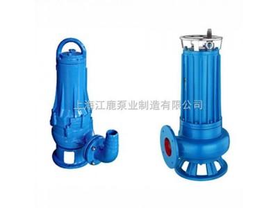 WQD10-10-0.75 带绞刀污水泵