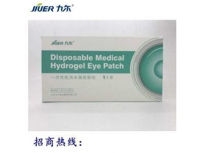 全麻后保护眼睛的医用水凝胶眼贴