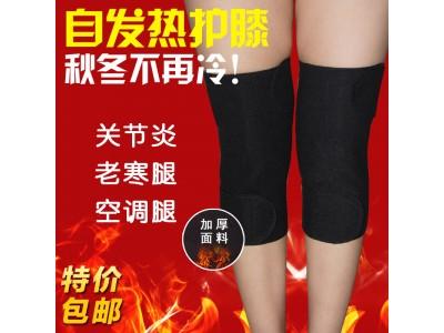 自发热竹炭托玛琳远红外运动功能护膝