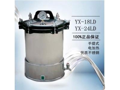 YX-18/24HDJ手提式压力蒸汽灭菌器