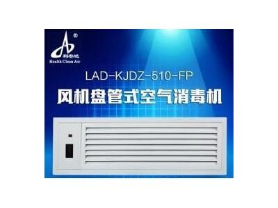 东莞利安达风机盘管空气净化消毒器厂家直销