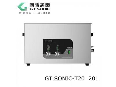 医用可切换功率型超声波清洗设备20L